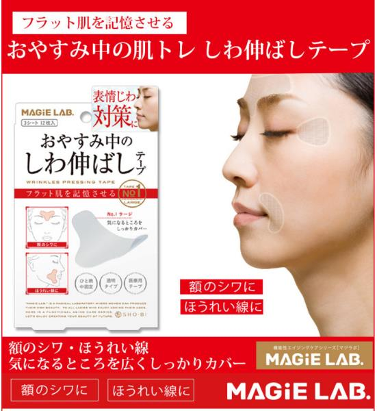 Magie Lab Facial Wrinkle Reduction Tape Clear Invisible Patch 3 Sizes 12 Pcs Us Ebay