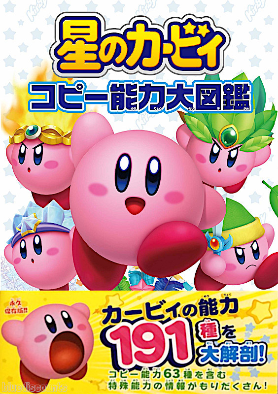 Kirby/'s Dream Land Hoshi no Kirby Art /& Style Collection Book  Game Anime