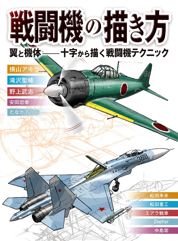 How To Draw Manga Fighter Planes Book Combat Aircraft War Jets