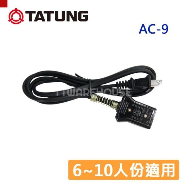 New Original TATUNG AC-10 Power Cable Cord for TAC-15 16 20 Series 大同電鍋線